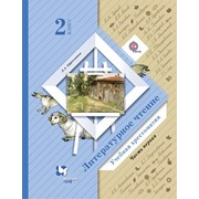 Литературное чтение 2 класс Хрестоматия Ефросинина фото