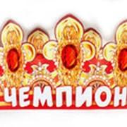 """Корона бумажная АВ-Принт """"Чемпион"""", индивид. уп., европодвес, 6КР-030 фото"""