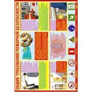 Общие требования пожарной безопасности фото