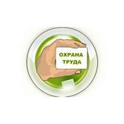 Система управления охраной труда - СУОТ. Разработка СУОТ фото