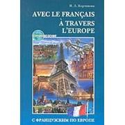 Корчанова Н.Л. Корчанова Н.Л. С французским по Европе / Avec Le Francias a Travers L'Europe фото