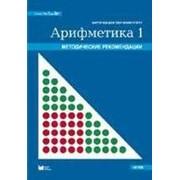 Noname Арифметика 1: от 1 до 20. Многоразовые карточки на печатной основе арт. RN9699 фото