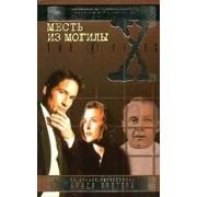 Книга The X-Files.Месть из могилы. фото