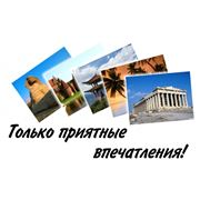 Туроператоры туристические агентства бюро путешествий