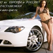 Покупка и доставка автомобилей из Европы в Россию и страны СНГ фото