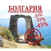 БОЛГАРИЯ! ЛЕТО- 2013 - РАННЕЕ БРОНИРОВАНИЕ - ОТКРЫТО! СКИДКИ ДО - 45%! фото
