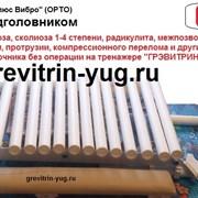 Тренажер Грэвитрин - Комфорт Плюс Вибро (ОРТО)  фото
