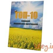 Книга «Топ-10 новаций украинских пасечников» (серия зошиты Деда Васыля) фото