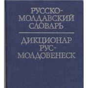 Разговорник русско-молдавский фото