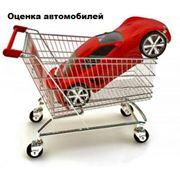 Оценка автомобилей в Кишиневе фото