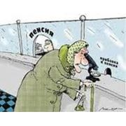 Выплата пенсий и пособий через уполномоченные банки фото