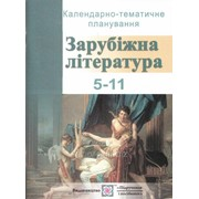 Зарубіжна література 5-11 кл. Календарно-тематичне планування фото