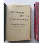 Папюс.Практическая магия.1912 г. фото