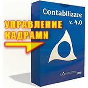 Программа Contabilizare 4.0: Управление кадрами фото