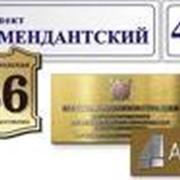 Изготовление табличек, уголков потребителя. Харьков фото