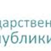 Участие в государственных закупках: организация государственных закупок. фото