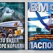 """Обложка на паспорт """"ВМФ"""" фото"""