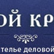 Пошив одежды, создания дизайна мужских рубашек (рубашки на заказ), костюмов, женских блуз для индивидуального пошива, Киев, Киевская область фото