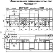 """Линия щелочного травления печатных плат """"Компакт-10"""" фото"""