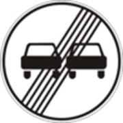 Дорожный знак Конец запрещения обгона 3.26 ДСТУ 4100-2002 фото