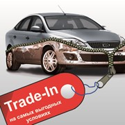 Обмен автомобилей по схеме trade-in фото