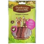 Деревенские лакомства 60г Грудки утиные лакомства для собак мелких пород фото