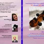 Энциклопедия романтики и целительных стихов Проникновенность фото