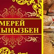 Открытка Мерейтойынызбен, 7-34-53 фото