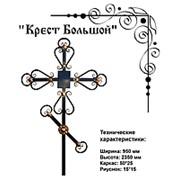 """Крест Кованый """"Большой"""" фото"""