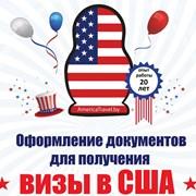 Оформление для визы в США фото