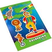 """Книжка 079964 Алингар AL 5433 раскраска серия """"Цирк"""", 6 листов, форм.А4 для детей ( 1 шт.) фото"""