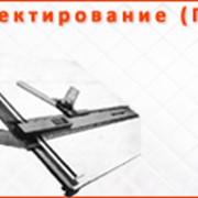 Проектирование (разработка проектно-сметной документации) фото