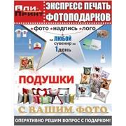 Подушки, наволочки с фотографиями, надписями, любимыми героями, логотипами за 1 день в Гродно фото