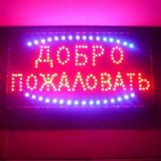"""Табличка светодиодная """"Добро пожаловать"""" фото"""