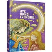 Книга дитяча Лук нічної громовиці фото