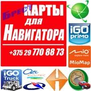 Установка и обновление навигационных программ. GPS навигаторы, Android, Планшеты, Смартфоны фото