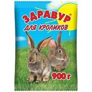 Здравур для кроликов 900 гр фото
