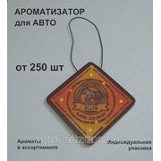 Автоароматизаторы картонные, подвесные. Изготовление на заказ в Краснодаре. Самая низкая цена. фото