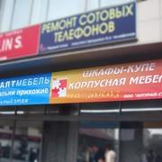 Рекламный баннер (растяжка) фото
