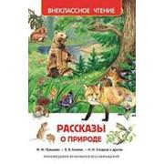 Книга. Внеклассное чтение. Рассказы о природе фото
