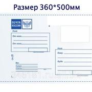 Почтовый пакет Почта России 360х500 мм фото