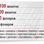 Изготовление визиток Киев. фото