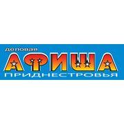 """Реклама в журнале """"Деловая """"АФИША"""" Приднестровья"""" фото"""