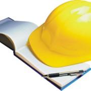 Разработка и внедрение системы менеджмента охраны здоровья и обеспечения безопасности труда (OHSAS 18001) фото