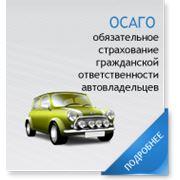Обязательное страхование ОСАГО в Молдове фото