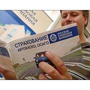 Обязательное страхование автогражданской ответственности( ОСАГО ) фото