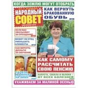 Народный совет фото