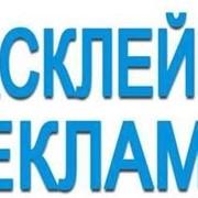 Расклейка объявлений ,плакатов,афиш Киев фото