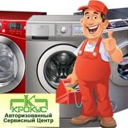 Ремонт стиральной машины Киев фото