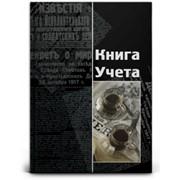 Книга учета КОФЕ, 7БЦ, глянц.лам., офсет, в кл., 96 л. (Проф-Пресс) фото